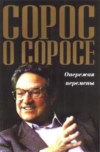 Сорос Джордж Сорос о Соросе