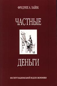 Хайек Фридрих А. Частные Деньги